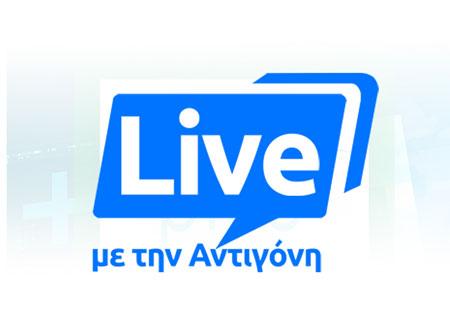 Live με την Αντιγόνη